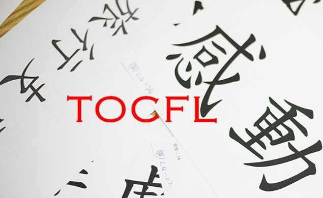 tocfl là gì