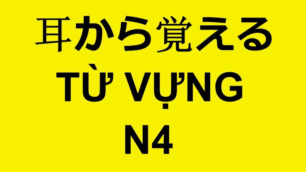 từ vựng n4
